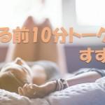 s-talking-10-minutes