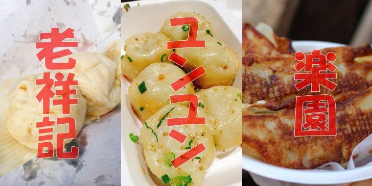 s-three-food