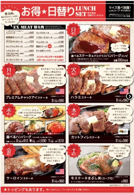 takeru-menu-nishinakajima