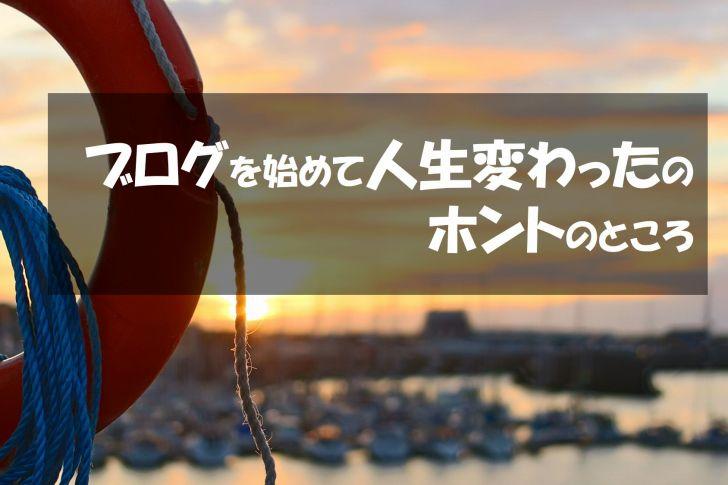 blog-changes-life