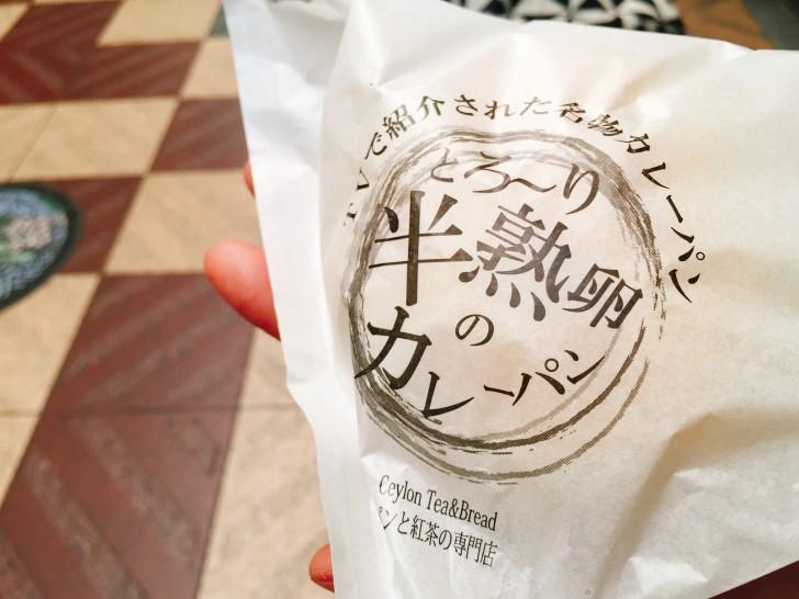 とろ~り半熟卵のカレーパン