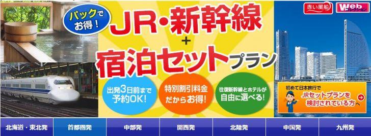 新幹線+宿泊セットプラン