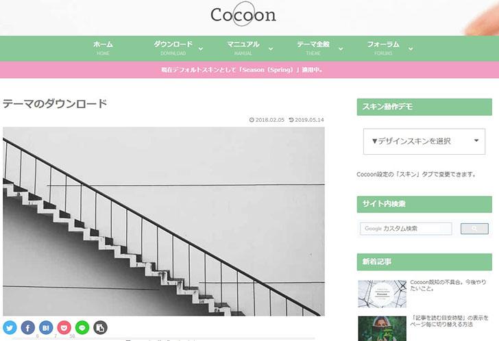 Cocoonのダウンロードページ