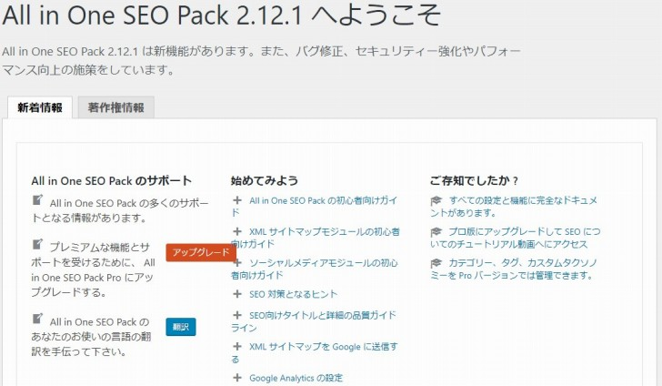 All In One SEO Pack インストール