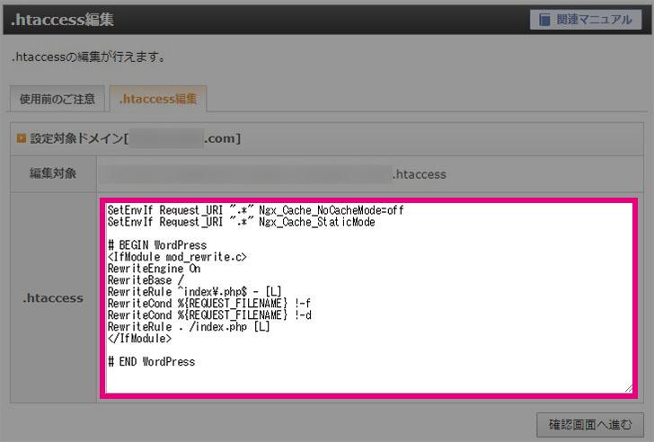 .htaccess コード