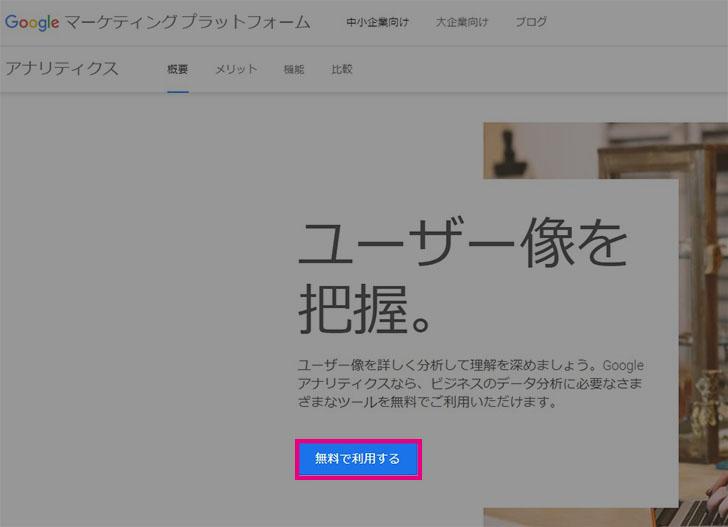 GoogleアナリティクスTOP