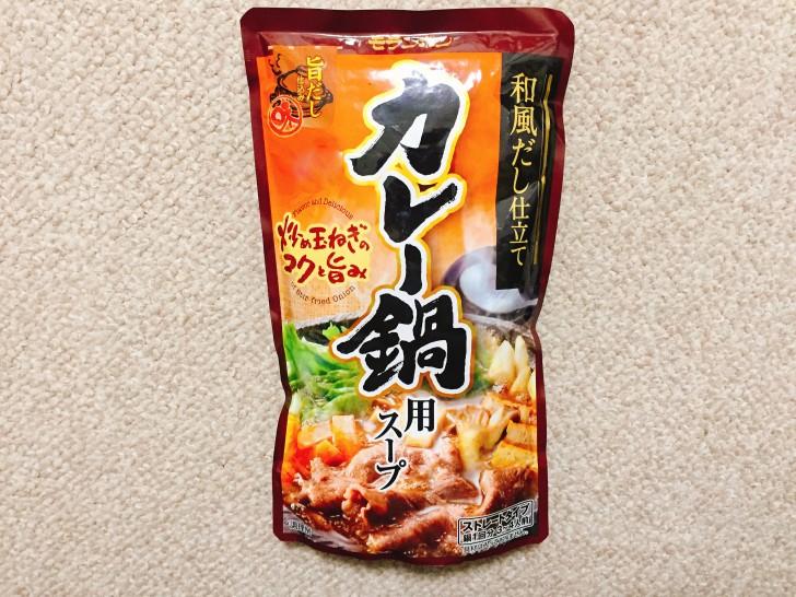 カレー鍋用スープの写真
