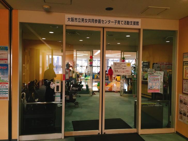 クレオ大阪子育て館
