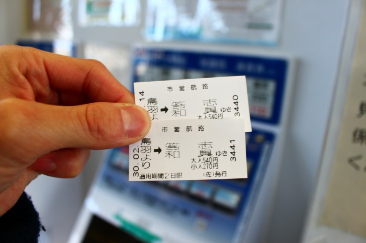 答志島へのフェリー乗船チケット