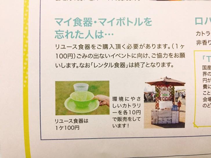 リユース食器は1個100円