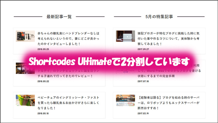Shortcodes Ultimateで2分割