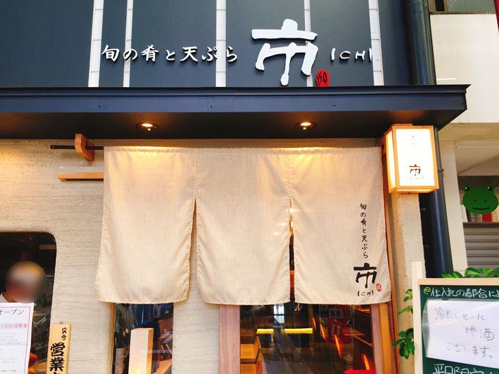 旬の肴と天ぷら 市