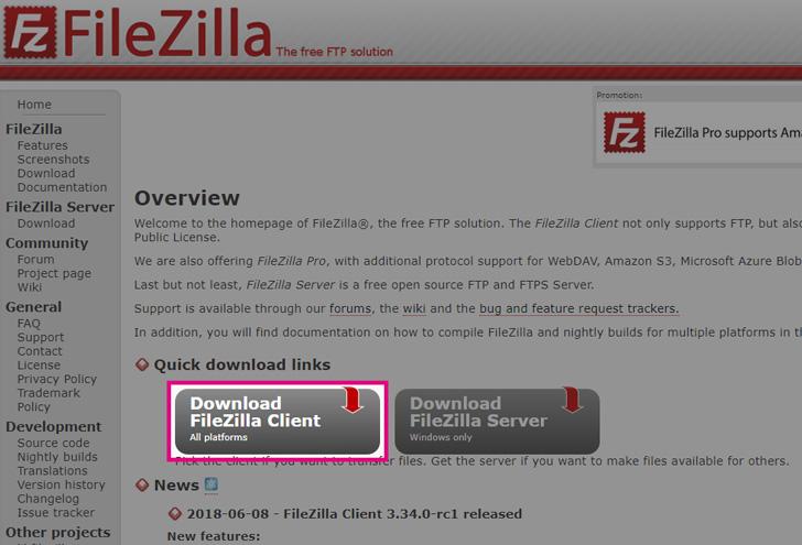 filezillaの解説画像