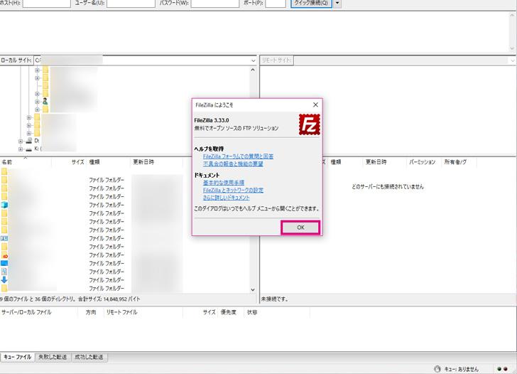 FileZilla起動
