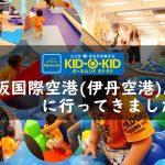 キドキド大阪国際空港店