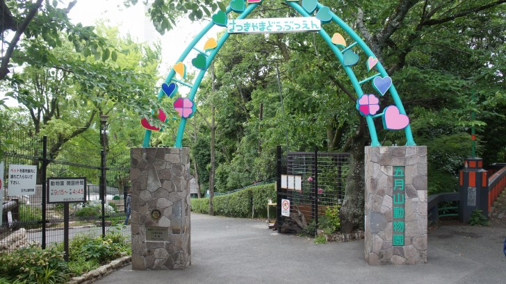 五月山動物園の入口
