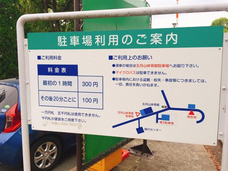 駐車料金 五月山動物園駐車場