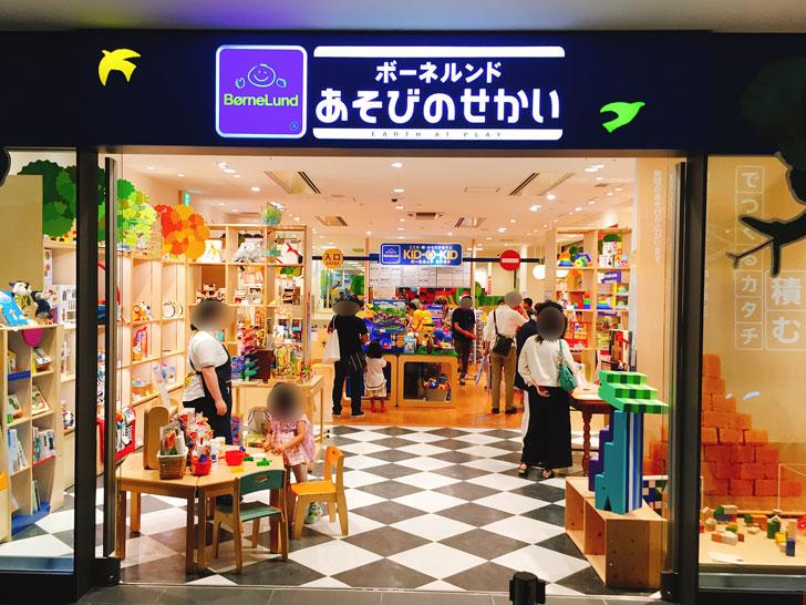 キドキド グランフロント大阪店