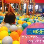 キドキドグランフロント大阪店