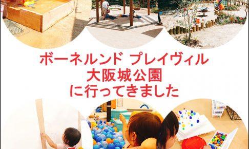 プレイヴィル大阪城公園