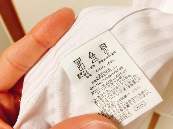 i-Shirt タグ