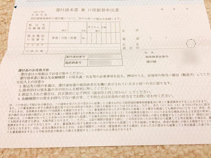 還付請求書 兼 口座振替申出書の書類
