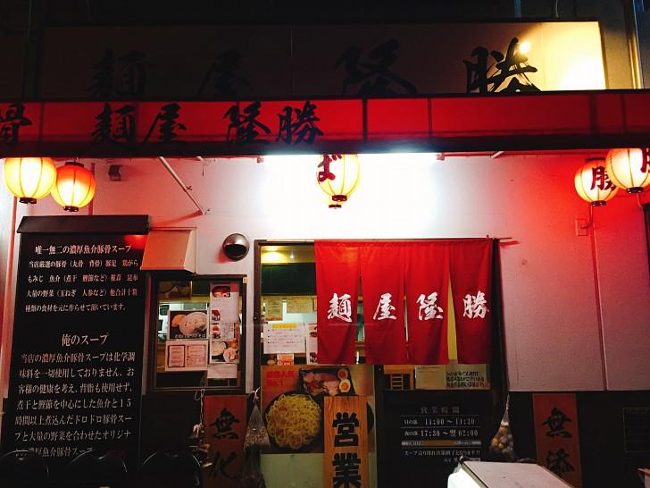 麺屋 隆勝の外観