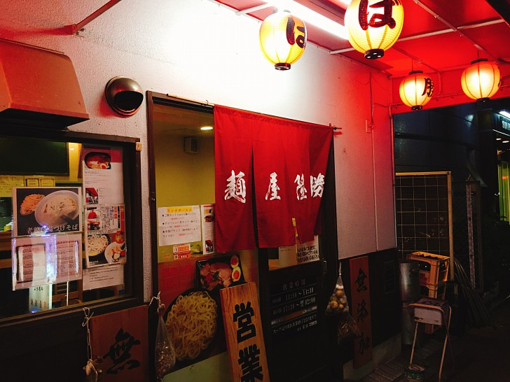 麺屋 隆勝