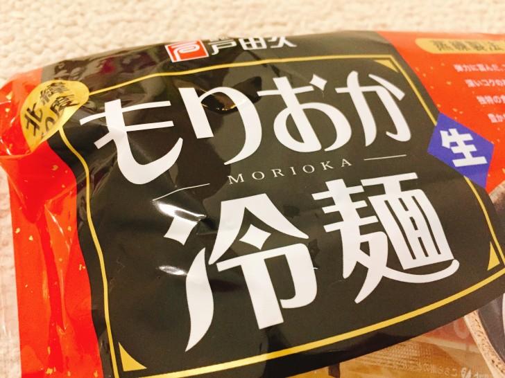 もりおか冷麺のロゴ
