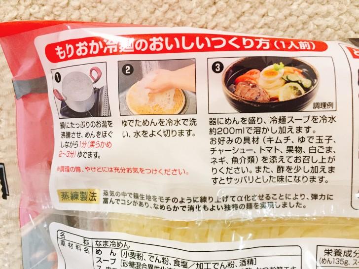 もりおか冷麺のつくり方