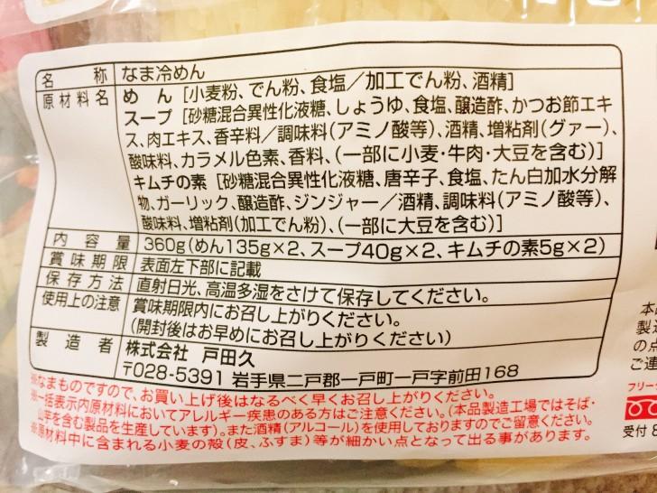 もりおか冷麺の原材料