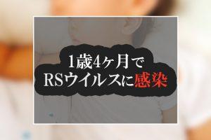 RSウイルスに感染