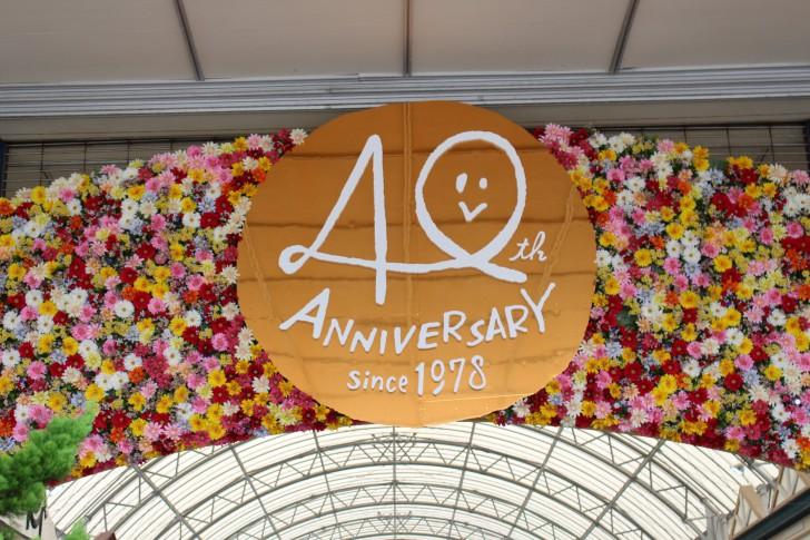 40周年のアドベンチャーワールド