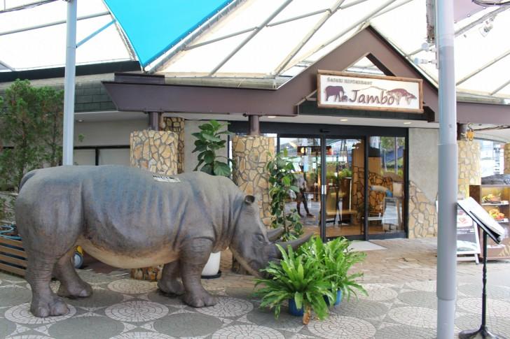 サファリレストランJambo(ジャンボ)