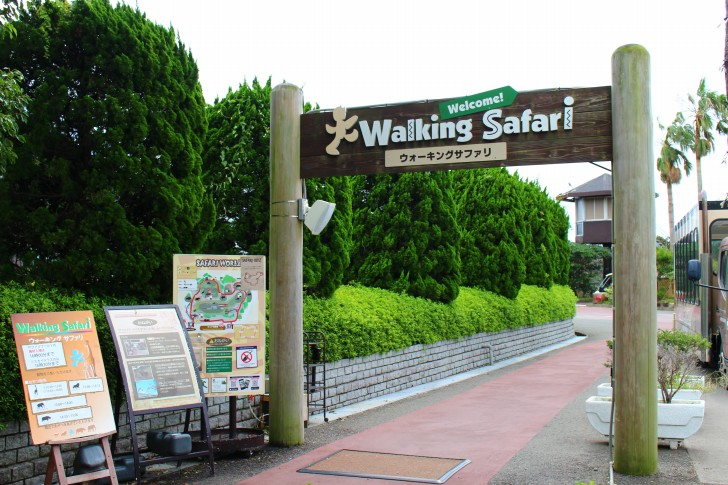 ウォーキングサファリの入口看板