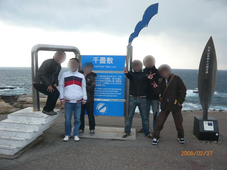 2008年の千畳敷記念撮影