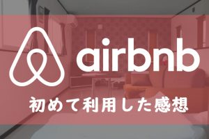 Air bnb 初めて利用した感想