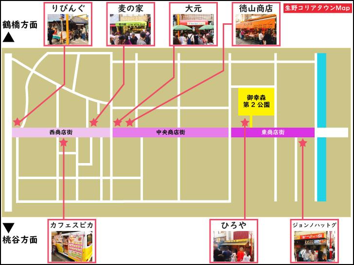 生野コリアタウン食べ歩きMap