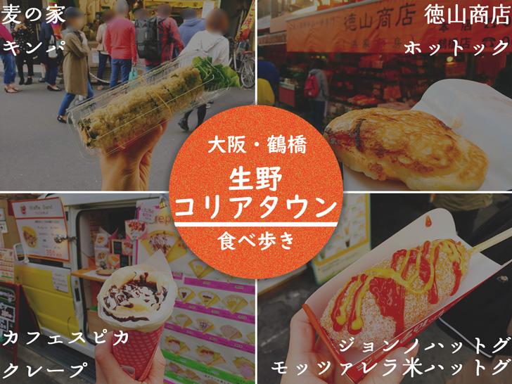 生野コリアタウン 食べ歩き