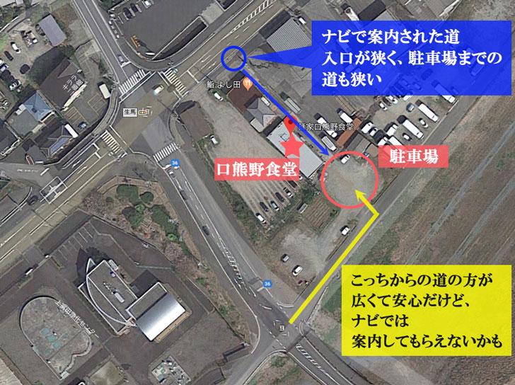 駐車場へのルート解説