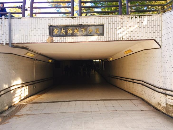 登大路地下歩道
