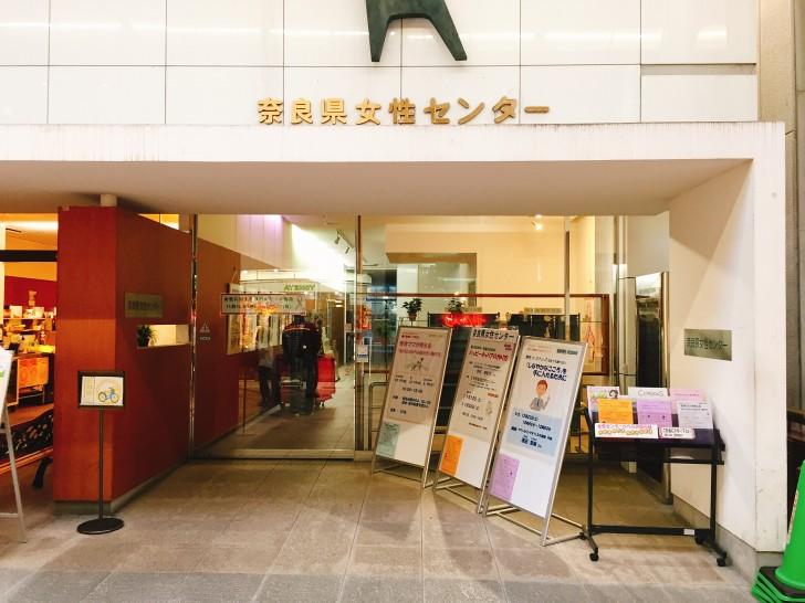 奈良県女性センターの外観