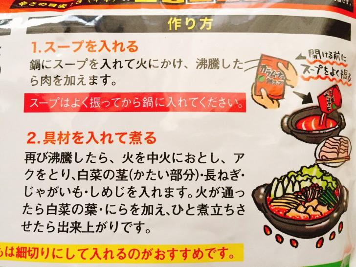 カラム~チョ鍋 作り方