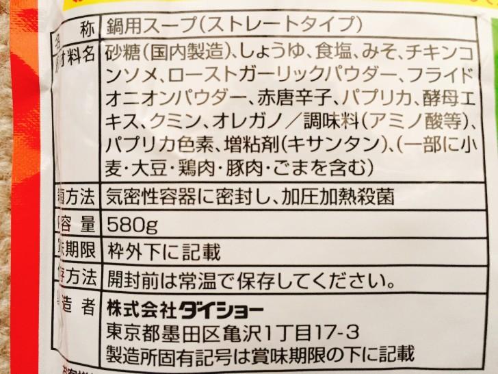 カラム~チョ鍋 原材料名