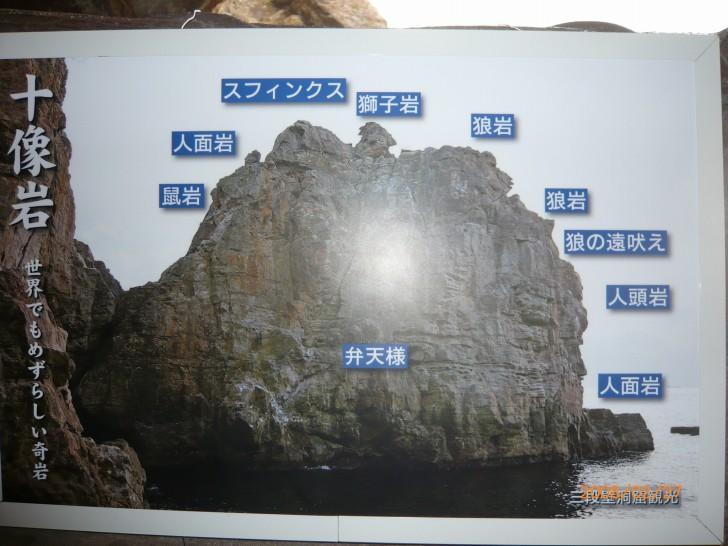 世界でも珍しい奇岩