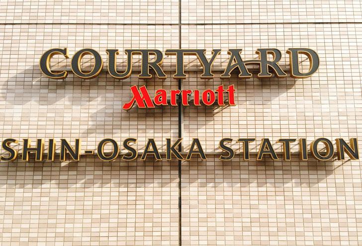 コートヤード・バイ・マリオット新大阪ステーションの看板