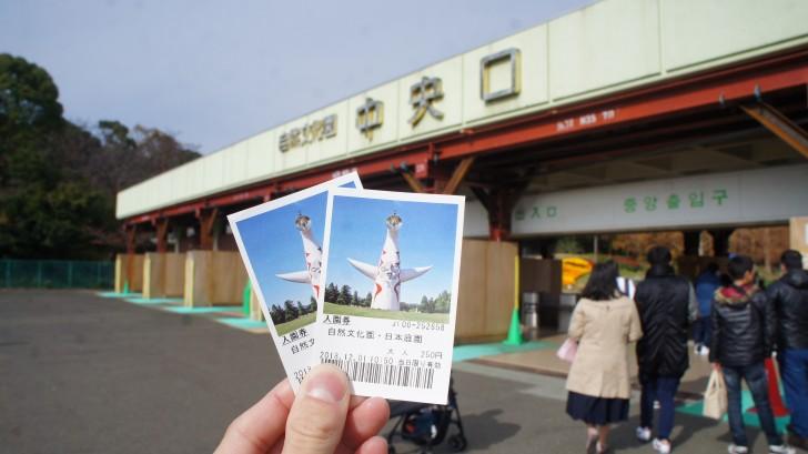 万博記念公園の入園券