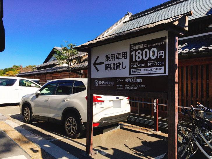 東大寺周辺の駐車場看板