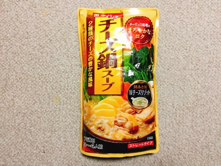 チーズ鍋スープのパッケージ