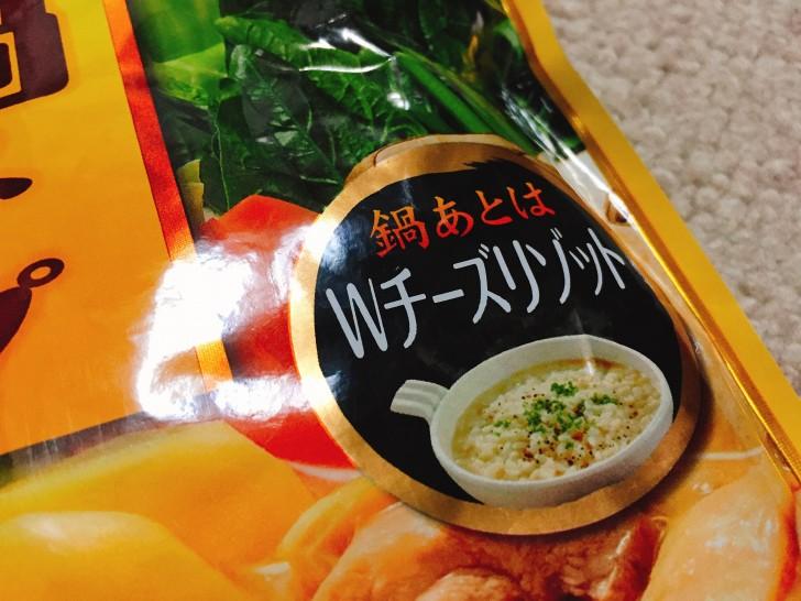 Wチーズリゾット パッケージ